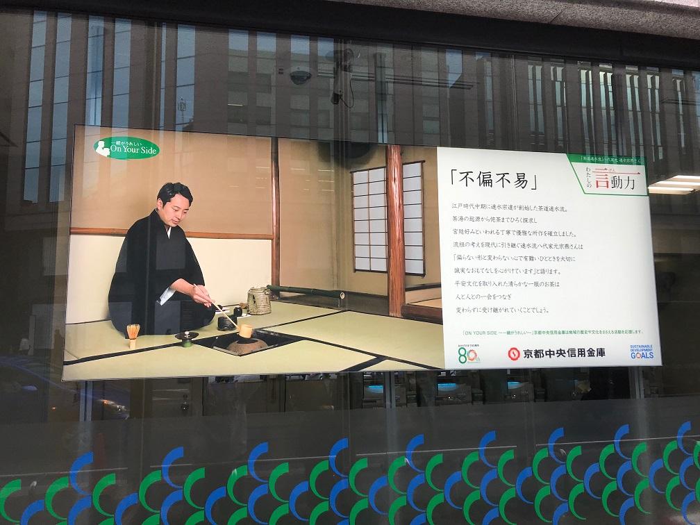 京都中央信用金庫 本店の店内装飾にFabrightサインが採用