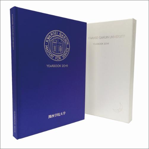 関西学院大学の「卒業生一人ひとり異なる扉ページを持つ卒業アルバム」を製作