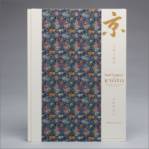 CCCアートラボ株式会社の「BIG BOOK 京 ー古都の情景ー」を製作