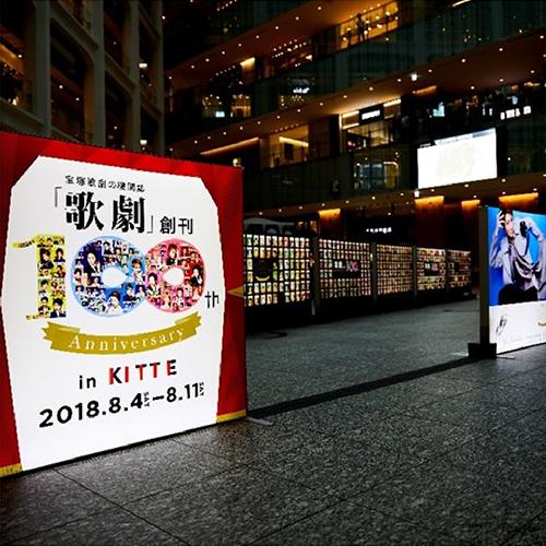 東京・丸の内の商業施設「KITTE」にて開催された宝塚歌劇月刊誌「歌劇」創刊100周年イベントにて、会場装飾にFabrightサインを活用
